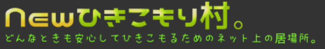 Newひきこもり村。【掲示板チャット交流サイト】